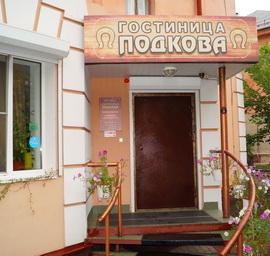 Гостиница Подкова на пр. Культуры